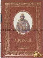 Алексей (именная книга)