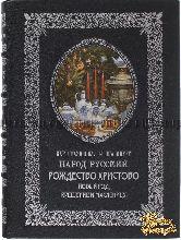 Как праздновал и празднует народ русский Рождество Христово, Новый Год, крещение и масленицу