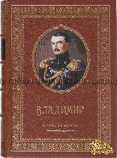 Владимир (именная книга)