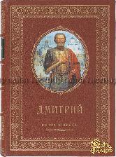 Дмитрий (именная книга)