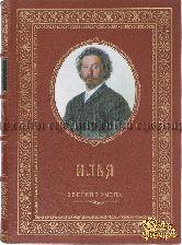 Илья (именная книга)