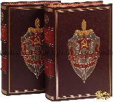 Красная книга ВЧК. В 2-х томах