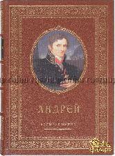 Андрей (именная книга)