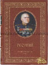 Георгий (именная книга)