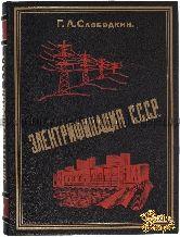 Электрификация СССР