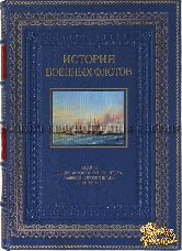 История военных флотов