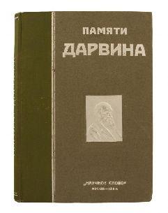 Старинная книга Памяти Дарвина