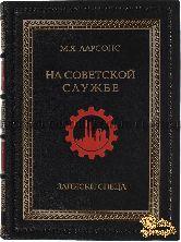 Ларсонс М.Я. На советской службе. Записки спеца