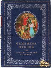 Семейное чтение. Рождественский альманах
