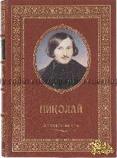 Николай (именная книга)