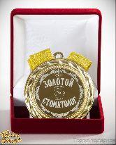 Медаль подарочный Золотой стоматолог! (элит)
