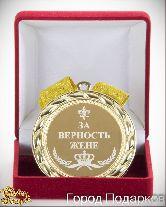 Медаль подарочная За верность жене