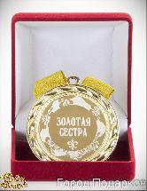 Медаль подарочная Золотая сестра