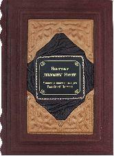Известные дипломаты. 3 тома