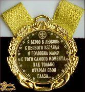 Медаль подарочная Я верю в любовь с первого взгляда...! (элит)