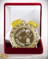 Медаль подарочный Золотой ребенок(мальчик)! (элит)