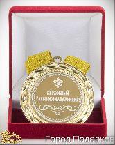 Медаль подарочная Верховный главнокомандующий