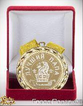 Медаль подарочная Лучший папа