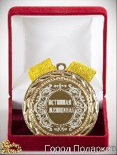 Медаль подарочная Истинная женщина