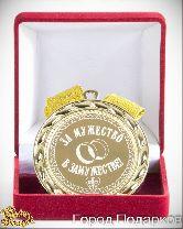 Медаль подарочная За мужество в замужестве! (элит)