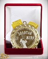 Медаль подарочная Золотая жена! (элит)