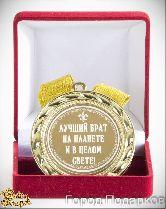 Медаль подарочная Лучший брат на планете и в целом свете!