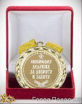 Медаль подарочная Любимому дедушке за доброту и заботу!