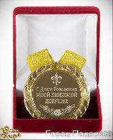 Медаль подарочная С Днем Рождения моей любимой девушке