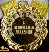 Медаль подарочная С окончанием академии