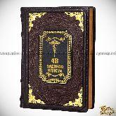 Книга «48 законов власти»