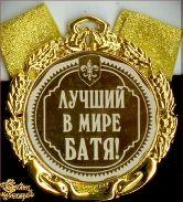 Медаль подарочная Лучший в мире Батя! (элит)