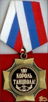 Орден подарочный Король танцпола!