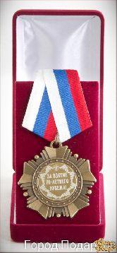 Орден За взятие юбилея 70-летнего рубежа (элит)