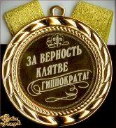 Медаль подарочная За верность клятве гиппократа! (элит)