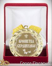 Медаль подарочная Брюнетка серцеедка!