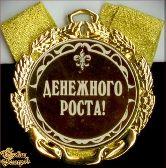 Медаль подарочная Денежного роста!