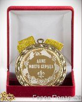 Медаль подарочная Даме моего сердца