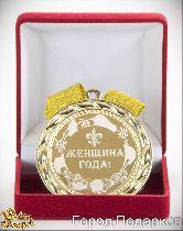 Медаль подарочная Женщина года!