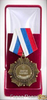 Орден подарочный Золотая бабушка