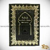 Ислам. Классическое искусство стран ислама. Б.В. Веймарн