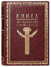 Книга мудрости Руководителя