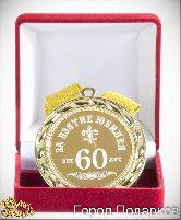 Медаль подарочная За взятие юбилея 60лет
