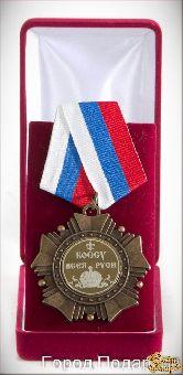 Орден подарочный Боссу всея Руси