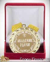 Медаль подарочная Академик удачи