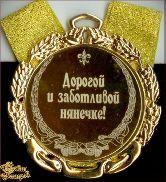 Медаль подарочная Дорогой и заботливой нянечке! (элит)