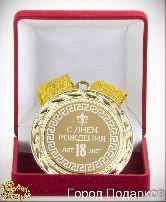 Медаль подарочная С Днем Рождения 18 лет