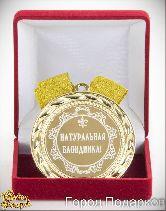 Медаль подарочная Натуральная блондинка!