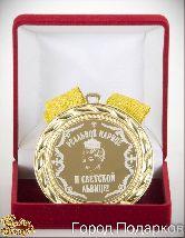 Медаль подарочная Реальной царице и светской львице!