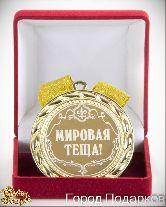 Медаль подарочная Мировая теща!