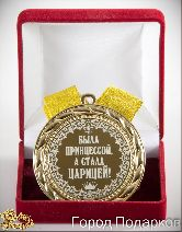 Медаль подарочная Была принцессой, а стала царицей! (элит)